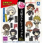 Bungou Stray Dogs - Pokkori Rubber Swing Keychain Collection