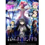 Madoka Magica The Movie: Rebellion - Weiss Schwarz Booster Pack