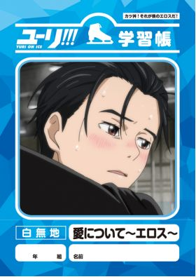 Yuri on Ice - Yuri Katsuki Notebook